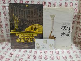 迪耶·萨迪奇 两册合售:《建筑与民主》+《权力与建筑》