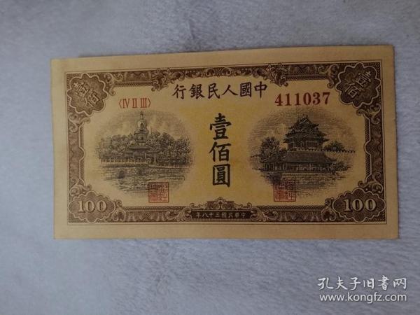 第一套人民币 壹佰元纸币 编号411037