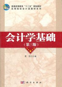 会计学基础 第三版 葛军 科学出版社