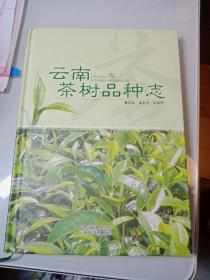 云南茶树品种志