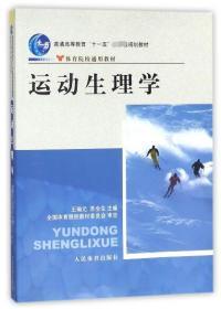 运动生理学 王瑞元 苏全生 人民体育出版社