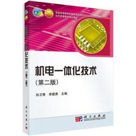 机电一体化技术 第二版 孙卫青 李建勇 科学出版社