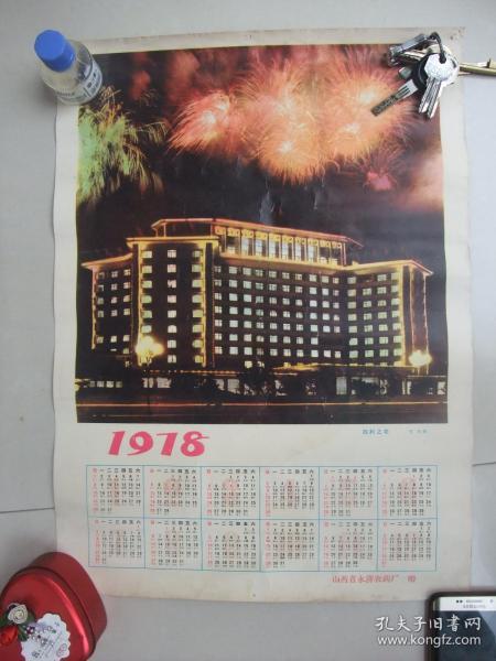1978骞村勾����-----���╀��憋���寮�锛�