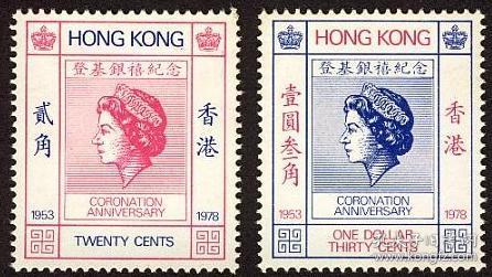 香港女皇登基銀禧紀念郵票 25th Anniversary of the Coronation發行日期 : 1978年6月2日