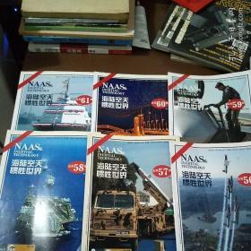 海陆空天惯性世界。56-57-58-59-60--61六本合售