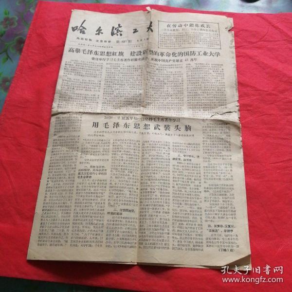 哈爾濱工大(報紙)1964 7 4
