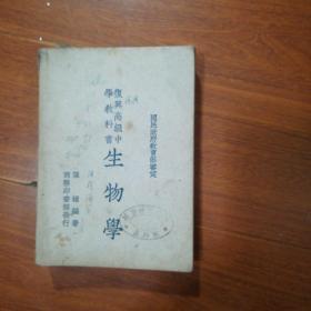 澶��撮��绾т腑瀛���绉�涔�涓����╁��锛�1940骞翠���