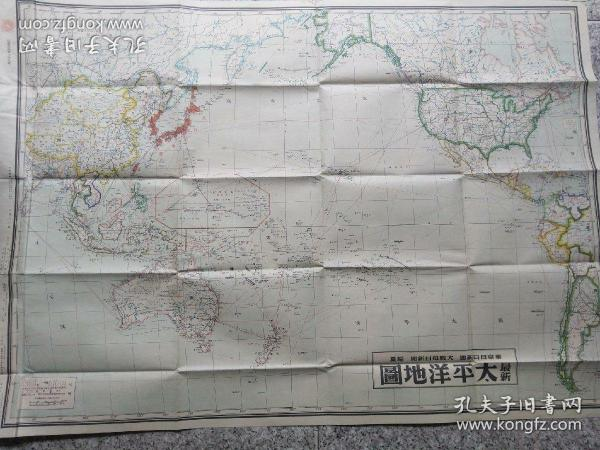 昭和十六年1941年 最新太平洋地圖東京日日新聞 大坂每日新聞編纂 抗戰第四年 滿洲國 蒙古赫然分離中國