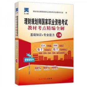 天一文化·三级理财规划师国家职业资格考试:教材考点精编全解(基础知识+专业能力)9成新