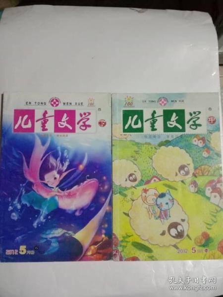 �跨�ユ��瀛� 2012骞�5���� 涓�涓�