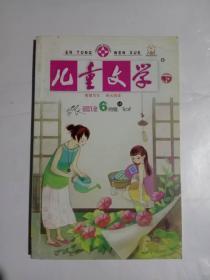 �跨�ユ��瀛� 2012骞�6���� 涓�
