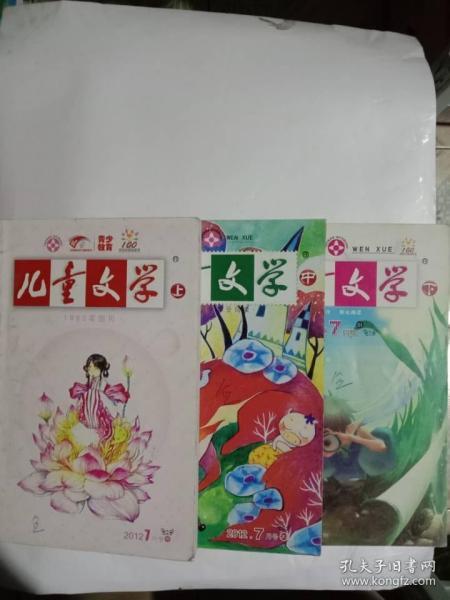 �跨�ユ��瀛� 2012骞�7���� 涓�涓�涓�