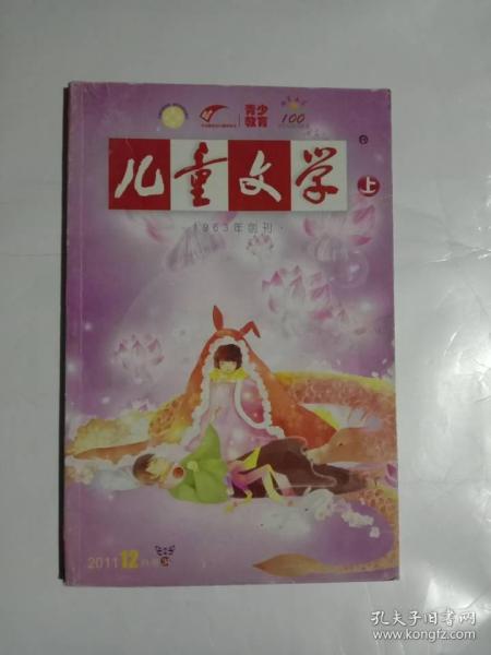 �跨�ユ��瀛� 2012骞�12���� 涓�
