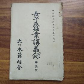 日本原版   《  女子蚕业讲义录》 第一号   桑树栽培法     日本蚕丝会发行      明治42年(1908年)