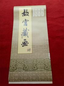 ���ф�惰������骞村��1986����瀹����汇��12���ㄥ�界�� 77*35cm