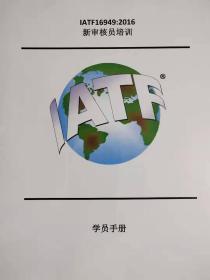 IATF16949:2016 新审核员培训 学员手册