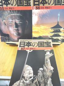 奈良 兴福寺  全三册  四大天王 十二神将 八部众 金刚力士   日本的国宝