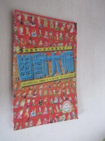 骞介�澶у�   1999骞寸��1��