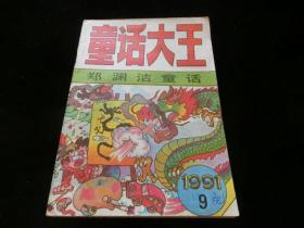 绔ヨ��澶х�� 1991骞寸��9��