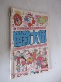 骞介�澶у�   1995骞寸��2��