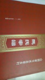 山西省文水县章多村马氏家谱