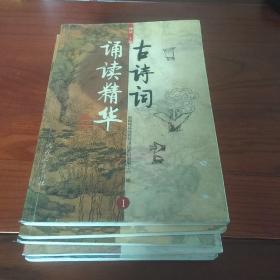 古诗词诵读精华1、2、3、4、5合售