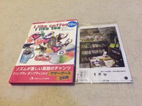 日文原版  CD付  楽しい英语 i like coffee   i like tea