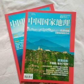 中国国家地理 2017.3 正刊+附刊 (玉溪专刊)
