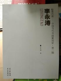 李永涛翰墨丹青