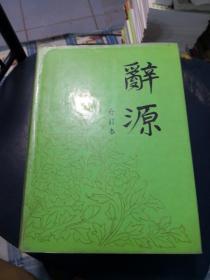 辞源(修订本) 1 - 4  合订本 1#