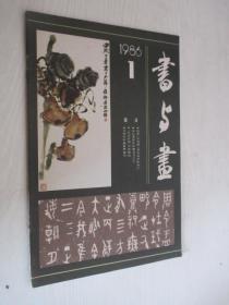 书与画     1986年第1期