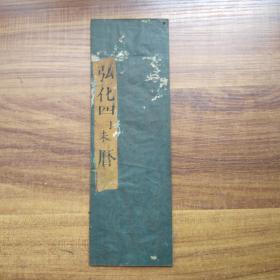冊頁      弘化四年 (1847年)歷書  經折裝農歷   略本暦    八卦方位圖 伊勢內宮