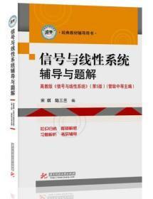 信号与线性系统辅导与题解 宋琪陆三兰 华中科技大学出版社 9787560983264