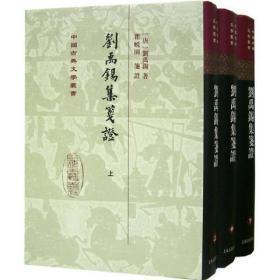 刘禹锡集笺证(中国古典文学丛书 精装 全三册 LV)