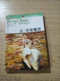 世界少年文學經典文庫:達·芬奇寓言