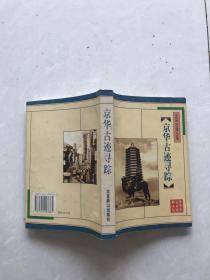 京华古迹寻踪