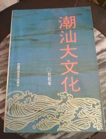 潮汕大文化,钤印本