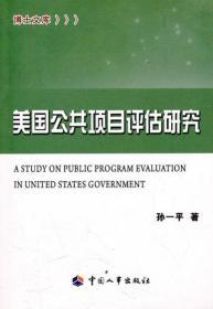 美国公共项目评估研究 孙一平 中国人事出版社 9787512902374