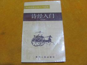 诗经入门——中国传统文化入门丛书