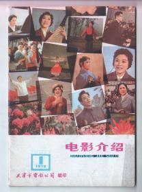 ���靛奖浠�缁���锛�1978-1锛�