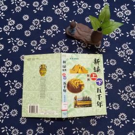 新编世界上下五千年.第6卷.