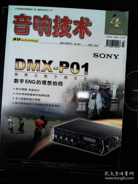�冲������     2003.4