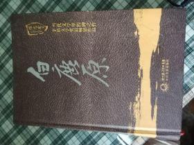 白鹿原 (精装) 陈忠实签名钤印本