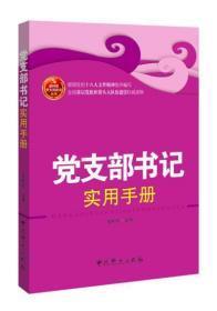 党支部书记实用手册(2013版) 龙斯钊  中史出版社 9787509805084
