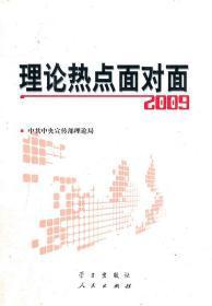 2009理论热点面对面 中央宣传部理论局 学习出版社 9787801167309