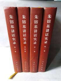 朱镕基讲话实录(精装全四卷)