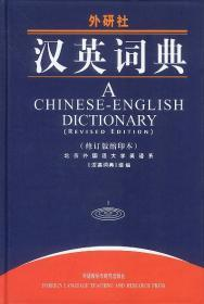 汉英词典 北京外国语大学英语系词典组 外语教学与研究出版社 9787560013251