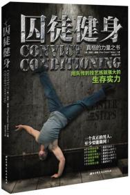 囚徒健身:用失传的技艺练就强大的生存实力 威德 北京科学技术出版社 9787530467558