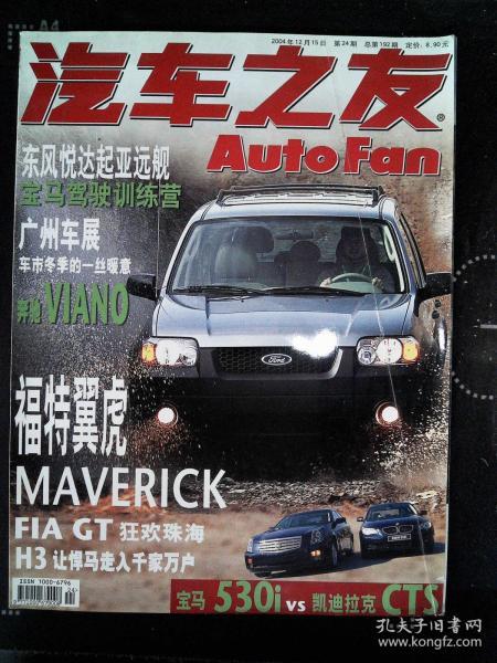 姹借溅涔���  2004.12.15