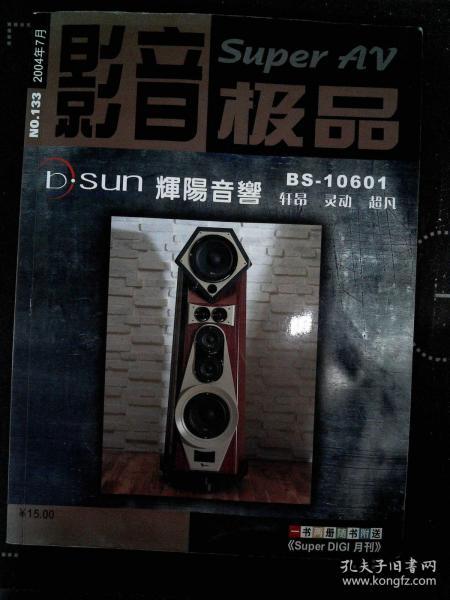 影音極品  2004.7